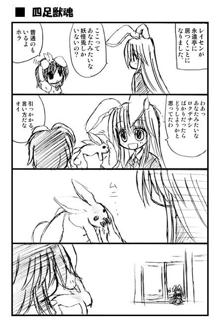 東方漫画28