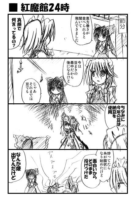 東方漫画29