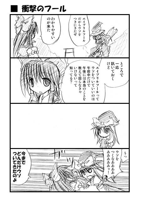 東方漫画30