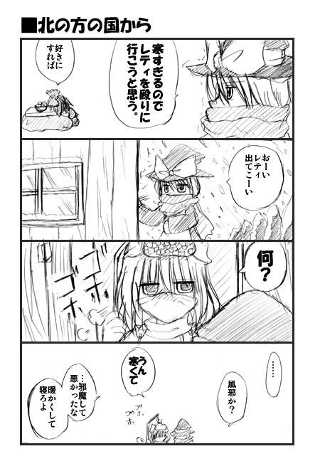 東方漫画31