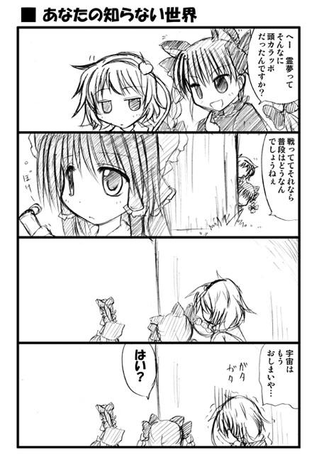 東方漫画33
