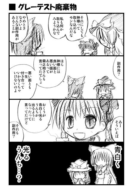 東方漫画34