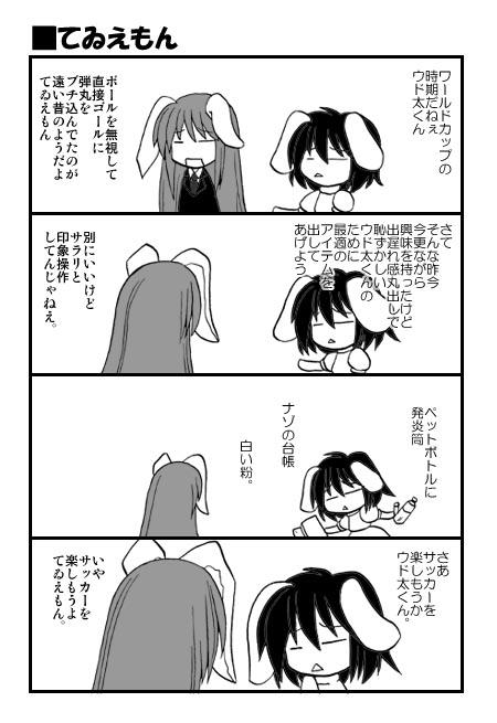 東方漫画39
