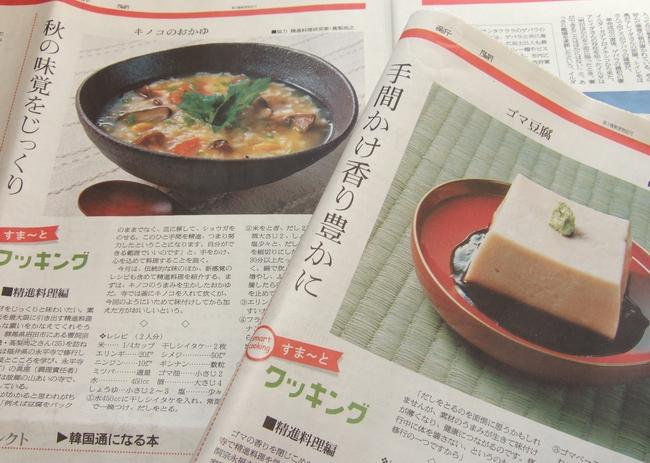 朝日新聞朝刊掲載