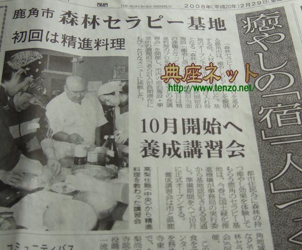 精進料理教室 新聞に掲載されました