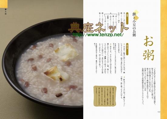 典座和尚の精進料理 見本1
