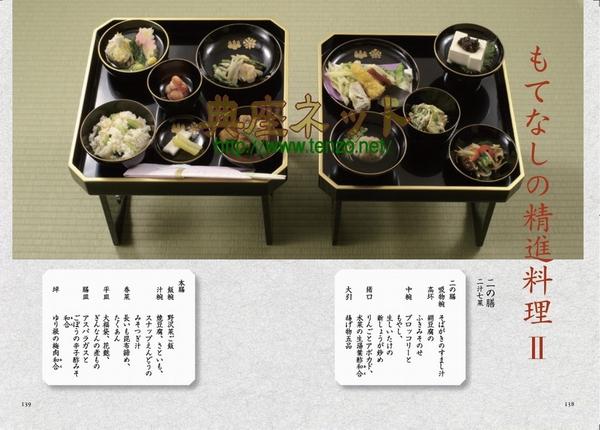 典座和尚の精進料理 見本2