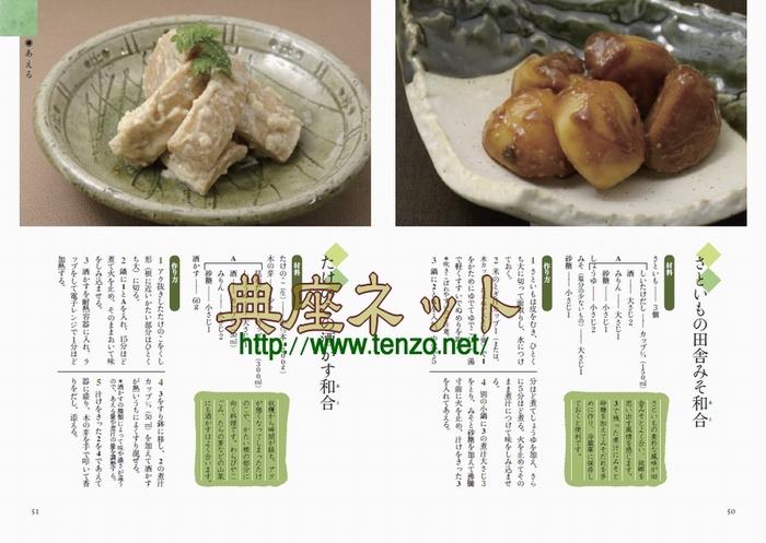 典座和尚の精進料理 見本3