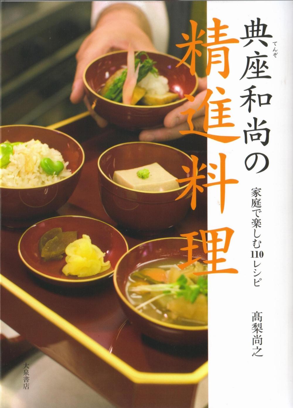 典座和尚の精進料理 表紙
