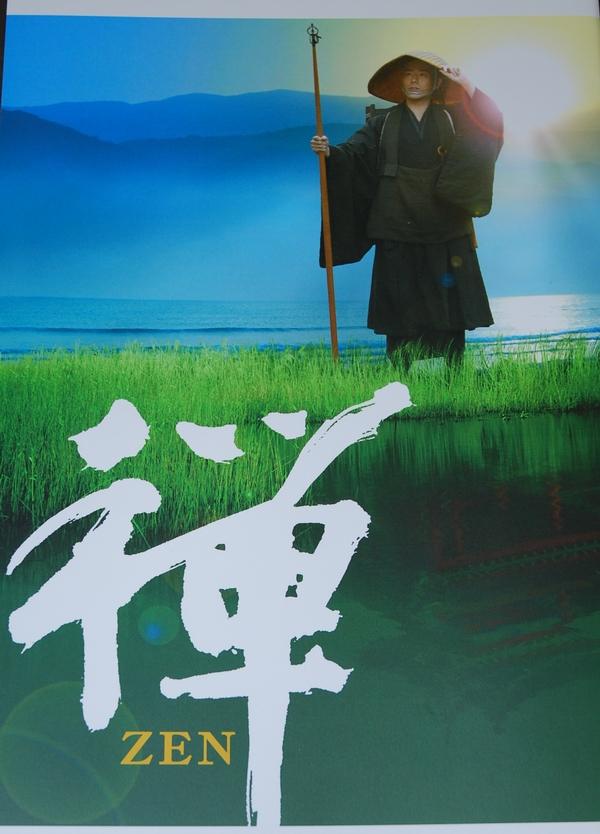 映画ZEN