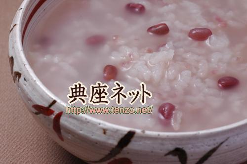 精進料理とおかゆ10 小正月に小豆かゆ