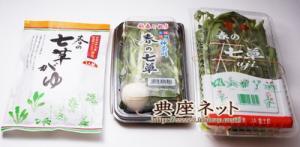精進料理とおかゆ4 七草かゆ(ななくさかゆ・七草粥)